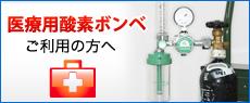 医療用酸素ボンベ